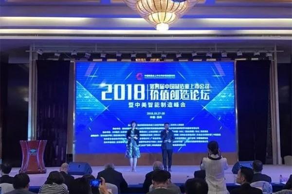 2018第四届中国制造业上市公司创造价值论坛